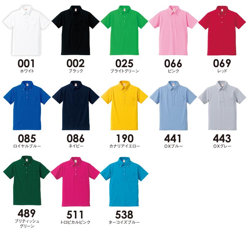 ドライCVCボタンダウンポロシャツ(ポケ付)(5.3オンス)(男女兼用) 色展開