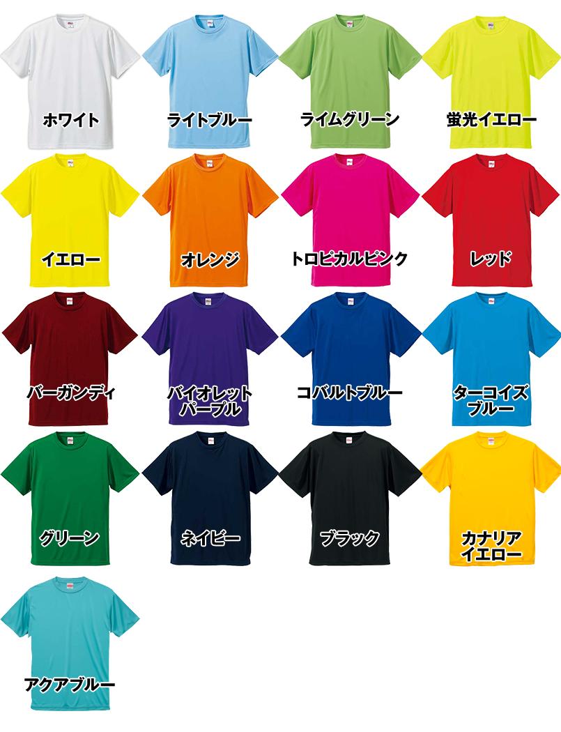ドライシルキータッチTシャツ 4.7オンス(男女兼用) 色展開