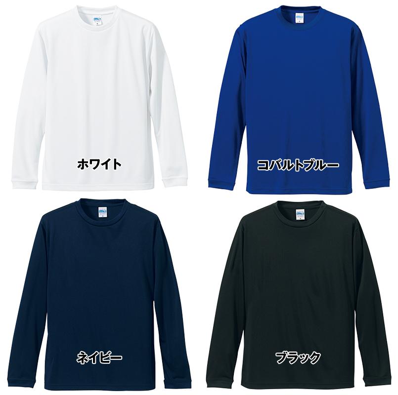 ドライシルキータッチロングスリーブTシャツ(4.7オンス)(男女兼用) 色展開