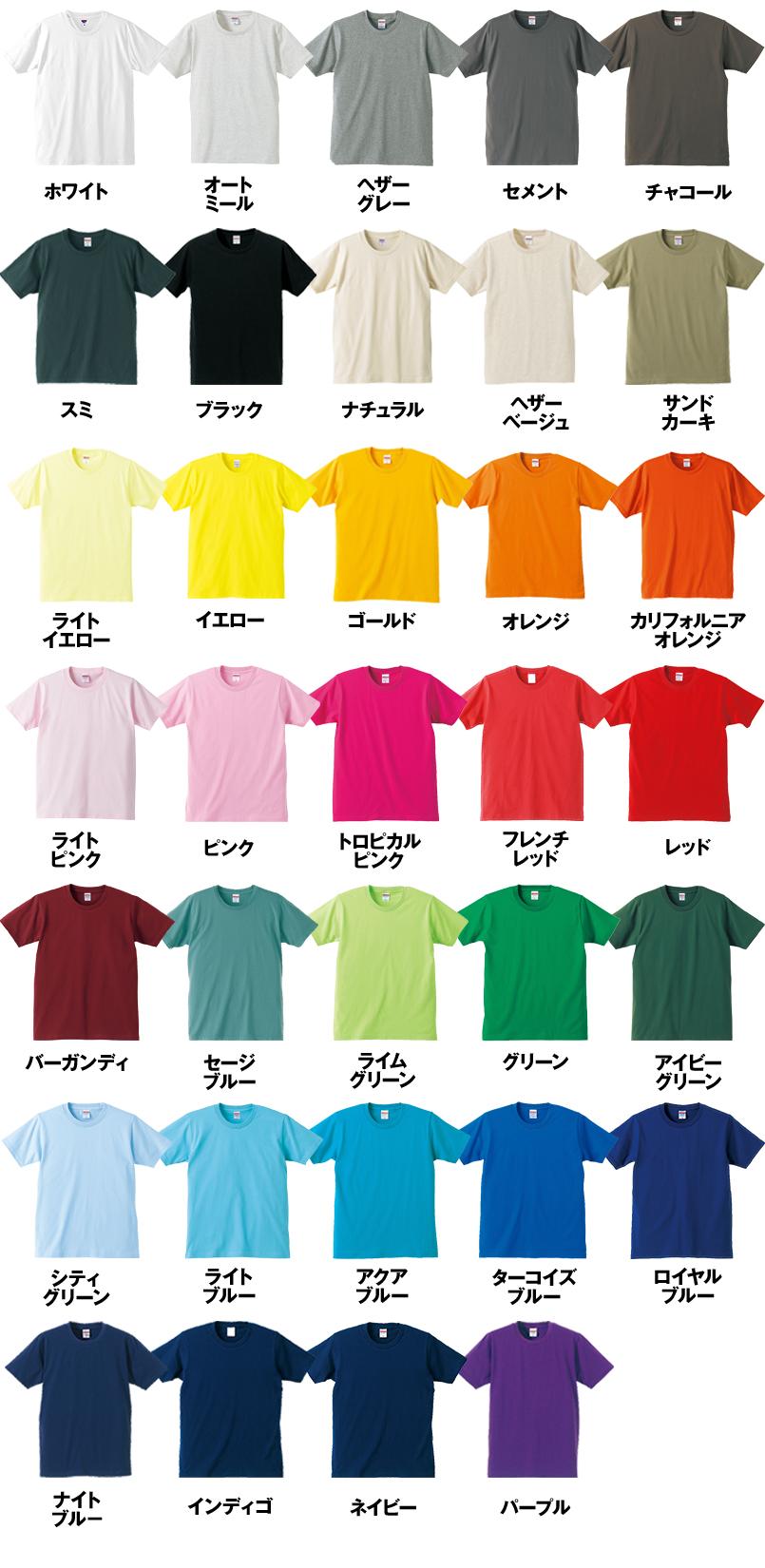 レギュラーフィットTシャツ(5.0オンス)(男女兼用) 色展開