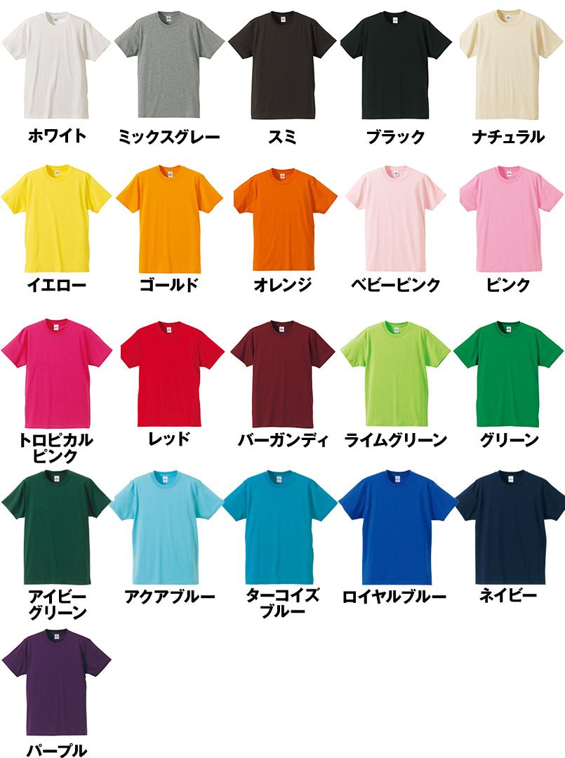 薄手Tシャツ(4.0オンス)(男女兼用) 色展開