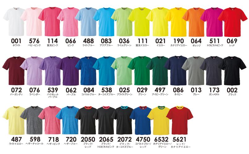 ドライTシャツ(4.1オンス)(男女兼用) 色展開