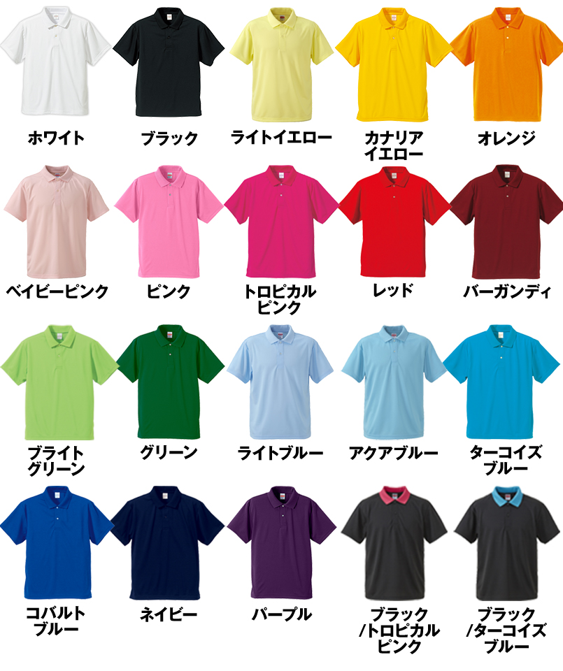 ドライポロシャツ(ポケ無し)(4.1オンス)(男女兼用) 色展開