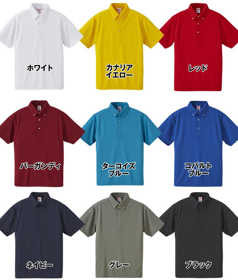 ドライアスレチックポロシャツ(ボタンダウン)(4.1オンス)(男女兼用) 色展開