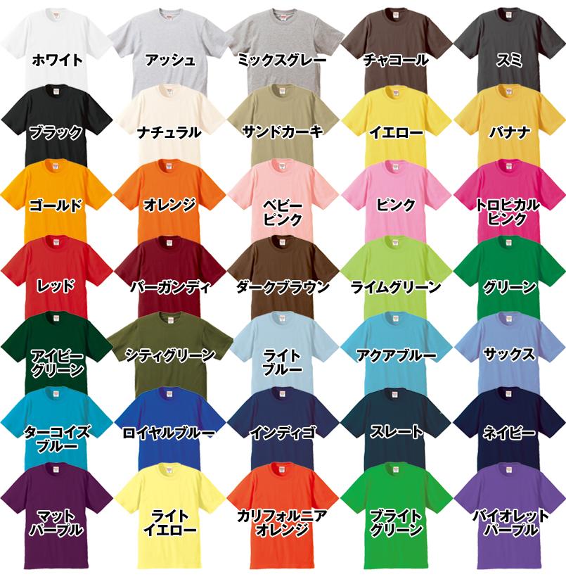 ハイグレードTシャツ(6.2オンス)(男女兼用) 色展開