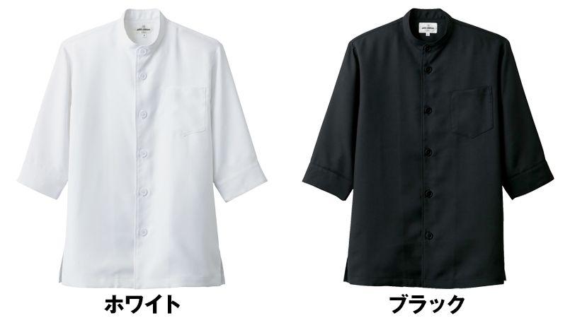 7751 チトセ(アルベ) コックシャツ/五分袖(男女兼用) 色展開