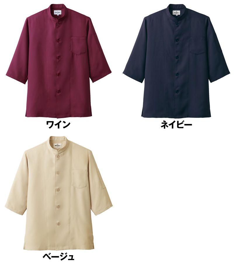 7756 チトセ(アルベ) シングルコックシャツ/五分袖(男女兼用) 色展開