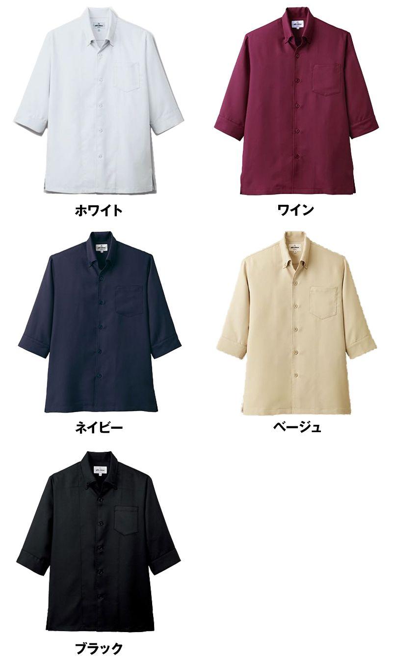 7757 チトセ(アルベ) コックシャツ/五分袖(男女兼用) 色展開
