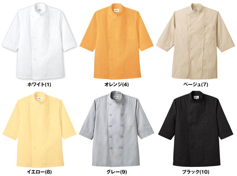 AS-6021 チトセ(アルベ) ダブル コックシャツ/七分袖(男女兼用) 色展開
