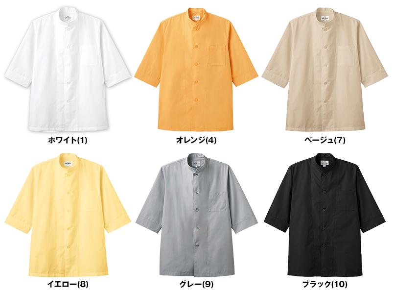 AS-6022 チトセ(アルベ) シングルコックシャツ(男女兼用) 色展開