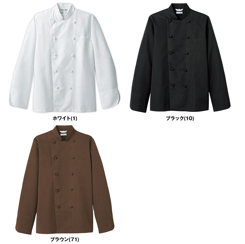 AS-6208 チトセ(アルベ) コックコート/長袖(男女兼用) 色展開