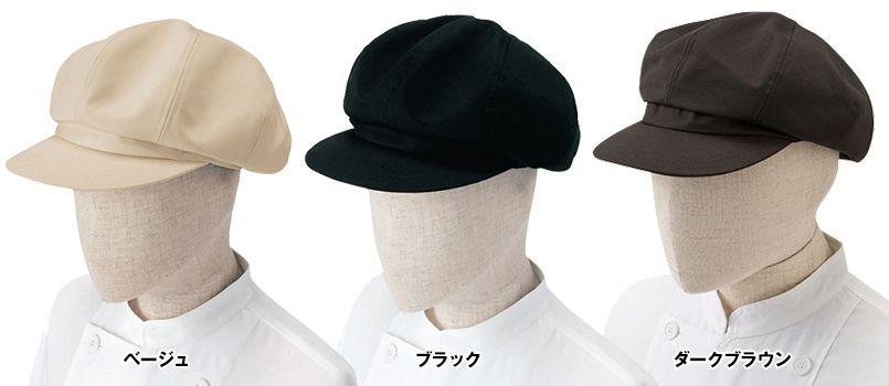 AS-7103 チトセ(アルベ) キャスケット 色展開