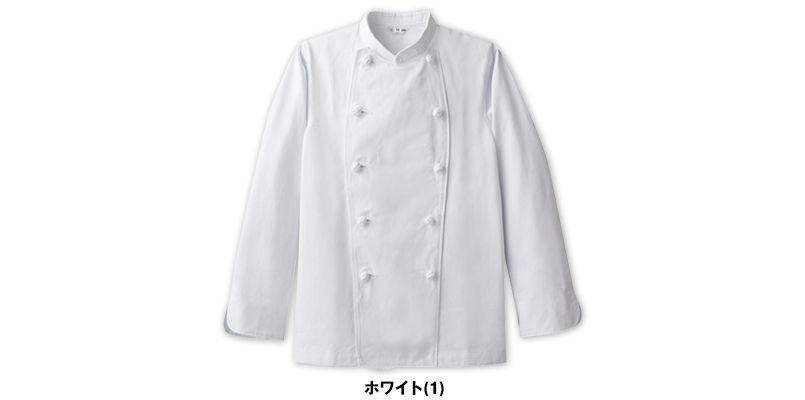 AS-7300 チトセ(アルベ) コックコート/長袖(男女兼用) 色展開