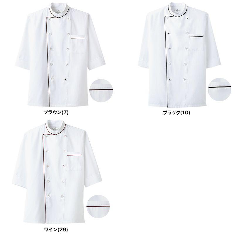 AS-7609 チトセ(アルベ) コックシャツ/七分袖(男女兼用) 色展開