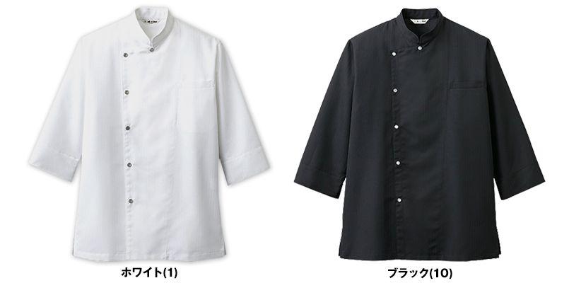 AS-7704 チトセ(アルベ) コックシャツ/七分袖(男女兼用) 色展開