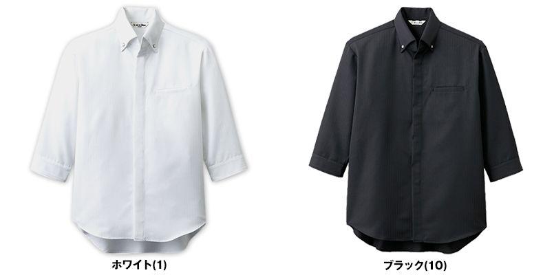 AS-7708 チトセ(アルベ) コックシャツ/七分袖(男女兼用) 色展開
