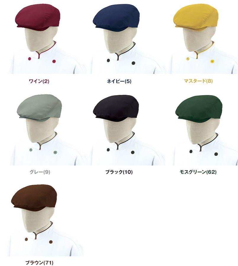 AS-7806 チトセ(アルベ) ハンチング帽 色展開