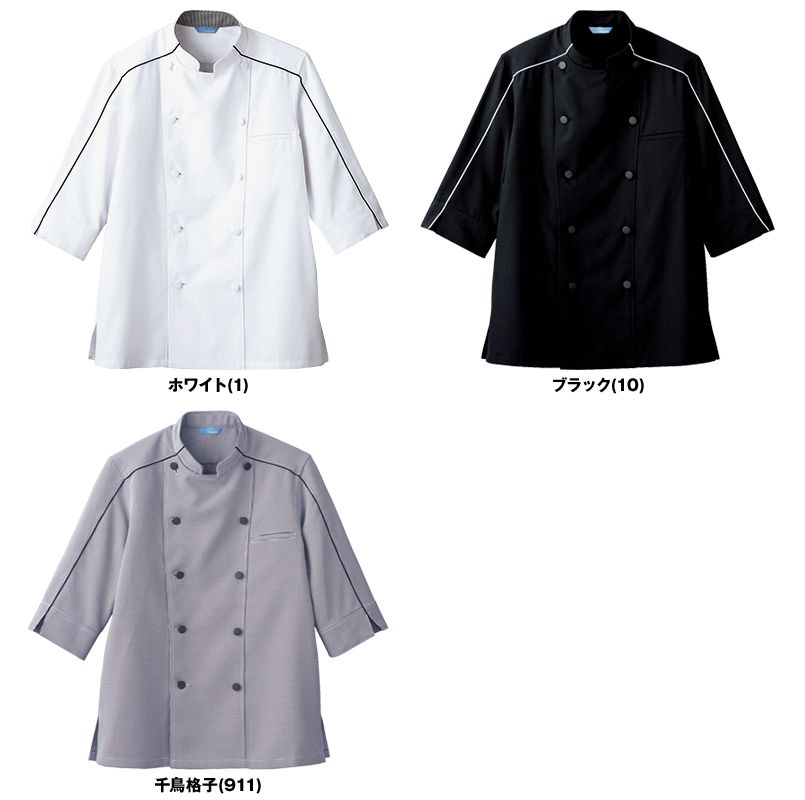 BC-7123 チトセ(アルベ) ブランチ パイピングコックジャケット/七分袖(男女兼用) 色展開