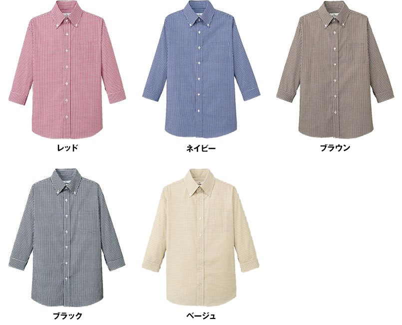 EP-7818 チトセ(アルベ) ボタンダウンシャツ/七分袖(男女兼用)ギンガムチェック 色展開