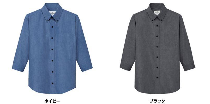 EP-7916 チトセ(アルベ) ボタンダウンシャツ/七分袖(男女兼用) 色展開