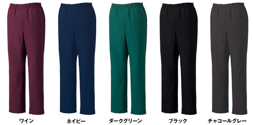 MZ-0022 ミズノ(mizuno) スクラブパンツ(男女兼用)股下マチ 色展開