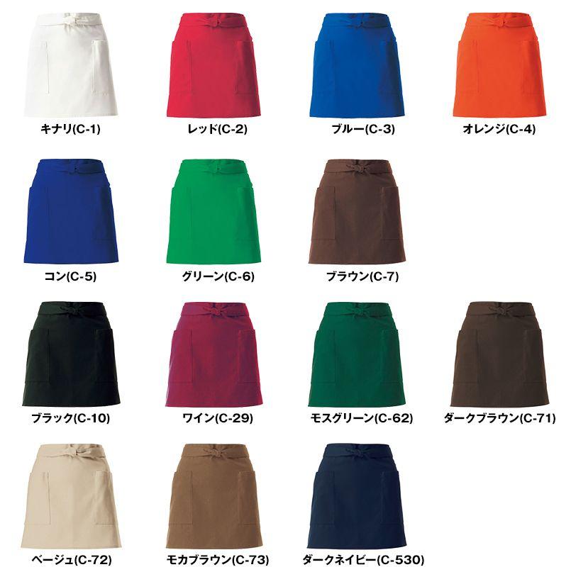 T-6878 チトセ(アルベ) ショートエプロン 腰巻(男女兼用) 色展開