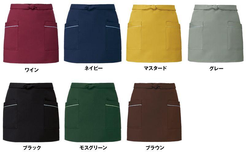 T-7824 チトセ(アルベ) ショートエプロン(男女兼用) 色展開