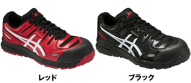 [在庫限り]FCP103 アシックス 安全靴 ウィンジョブ(R) 色展開