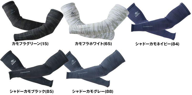GTA-00 イーブンリバー アイスコンプレッションエアーアームカバー 色展開