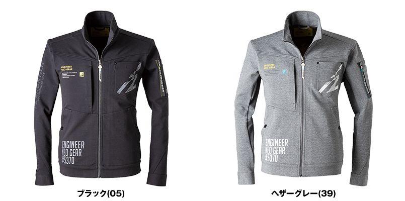 5370J アイズフロンティア ヘビージャージーワークジャケット 色展開
