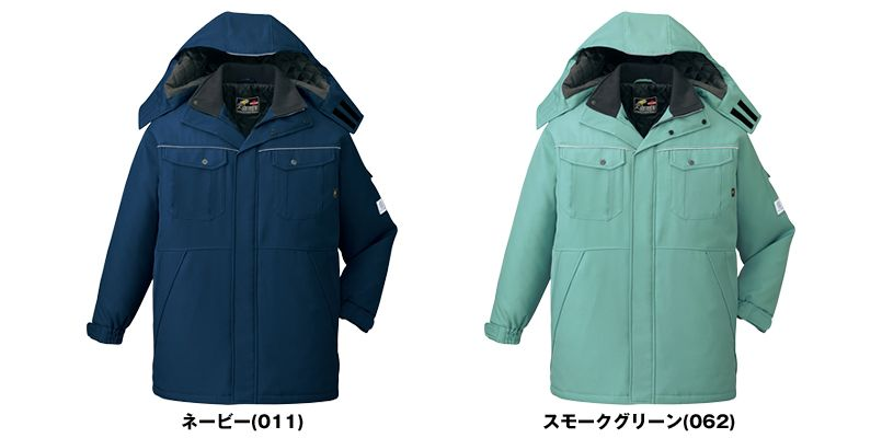 自重堂 48413 製品制電防寒コート(フード付・取り外し可能)(JIS T8118適合) 色展開