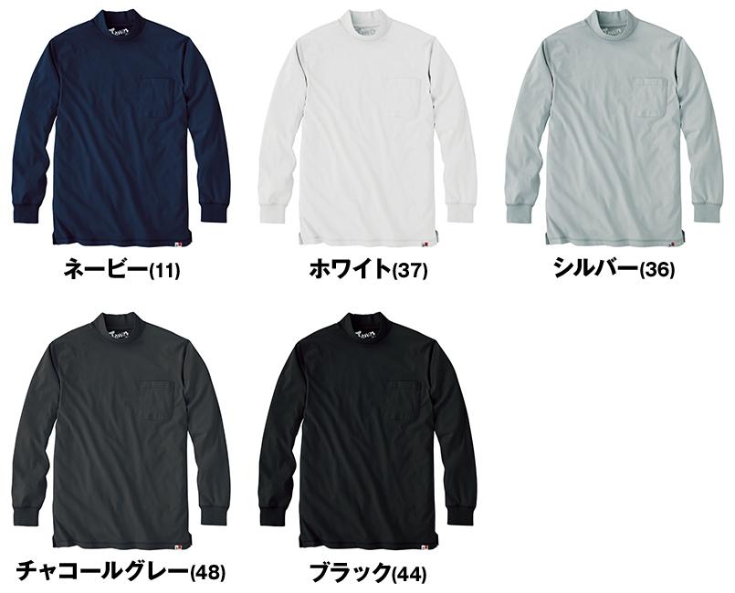 自重堂 55324 JAWIN 吸汗速乾 長袖ドライ ロールネックシャツ(胸ポケット有り) 色展開