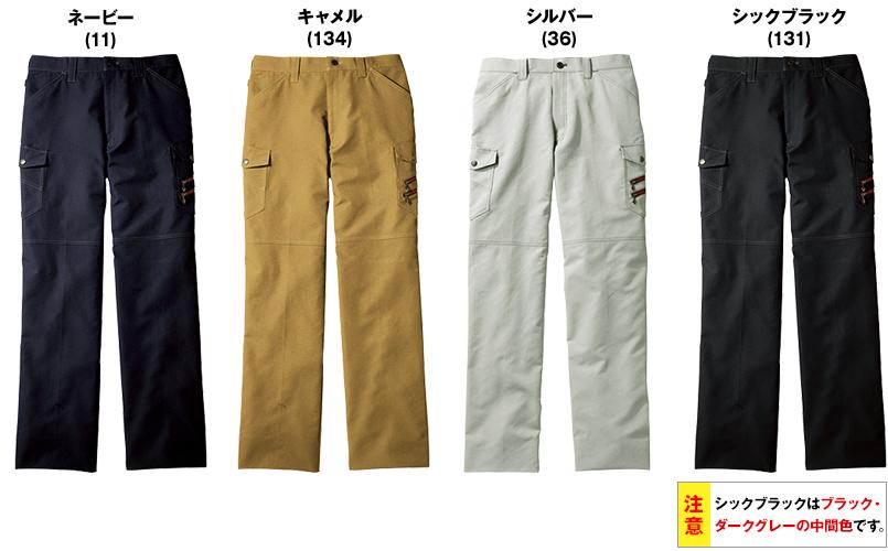 自重堂Jawin 56302 [春夏用]ノータックカーゴパンツ(新庄モデル) 裾上げNG 色展開