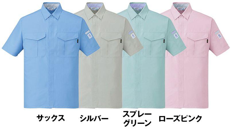自重堂 84314 [春夏用]エコ低発塵製品制電半袖シャツ(JIS T8118適合) 色展開