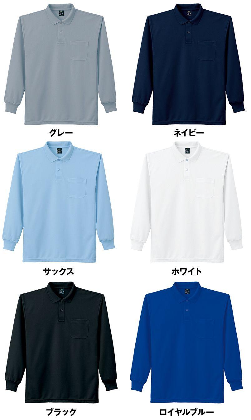自重堂 84974 製品制電吸汗速乾長袖ポロシャツ(胸ポケット有り)(JIS T8118適合) 色展開