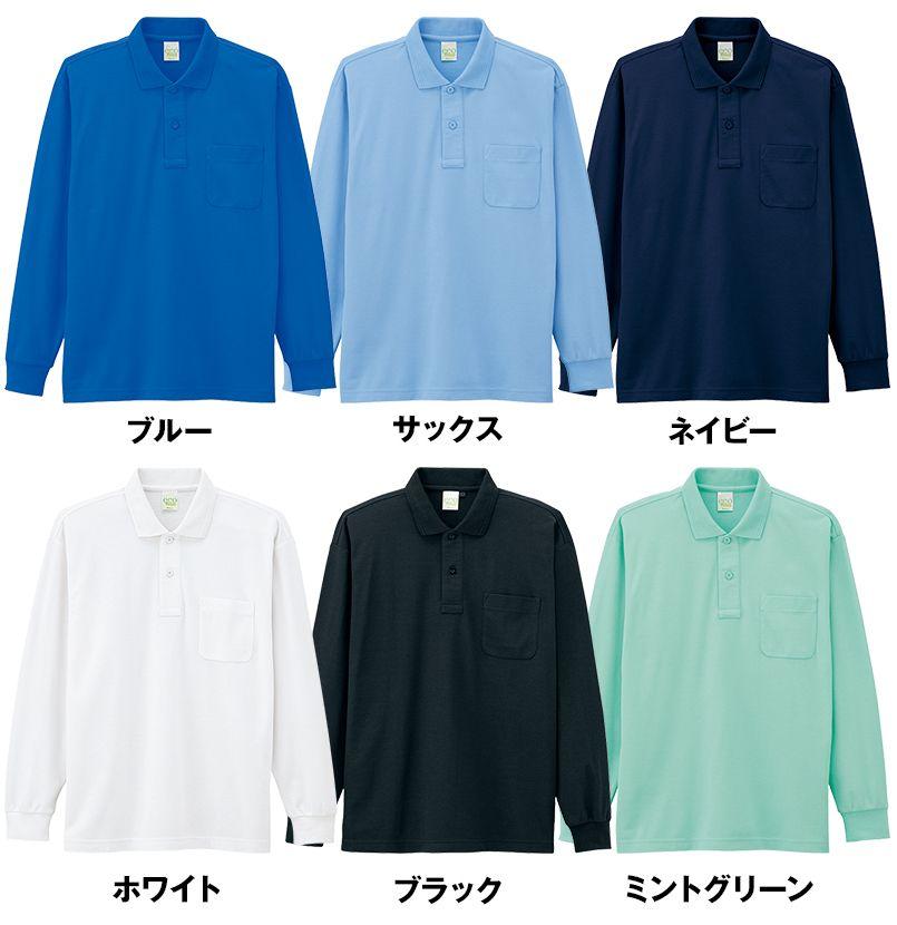自重堂 85244 エコ製品制電長袖ポロシャツ(胸ポケット付き)(JIS T8118適合) 色展開