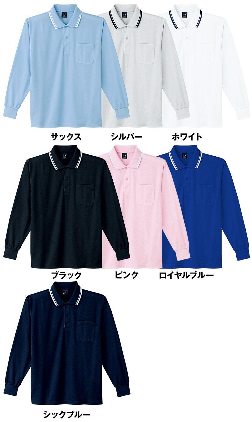 自重堂 85264 長袖ドライポロシャツ(胸ポケット有り) 色展開