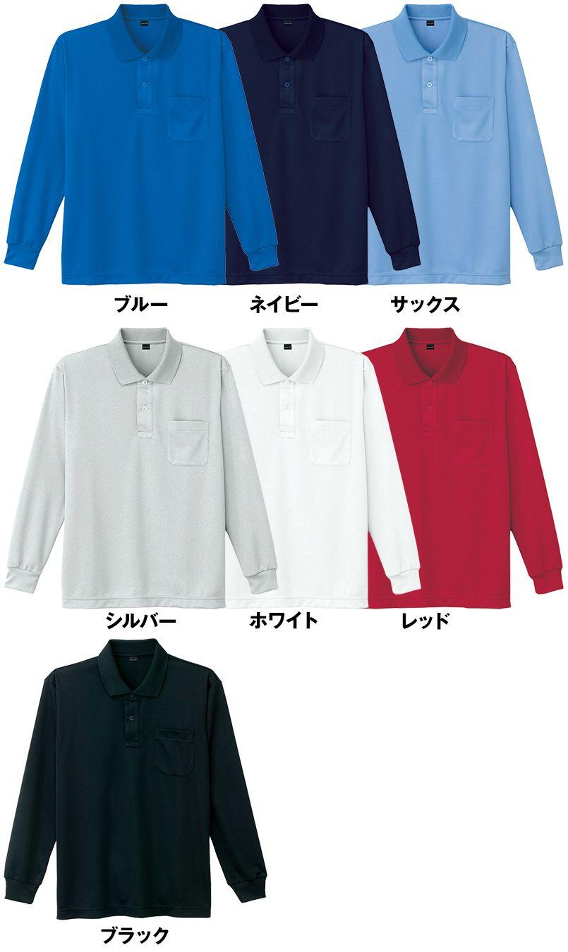 自重堂 85804 長袖ドライポロシャツ(男女兼用)(胸ポケット有り) 色展開