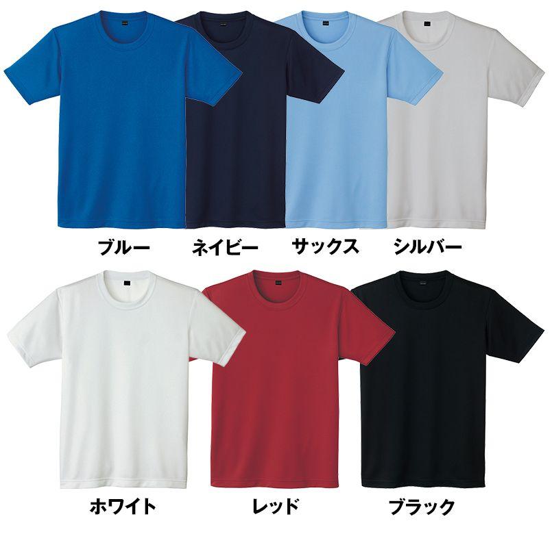 自重堂 85834 吸汗速乾半袖Tシャツ(胸ポケット無し) 色展開