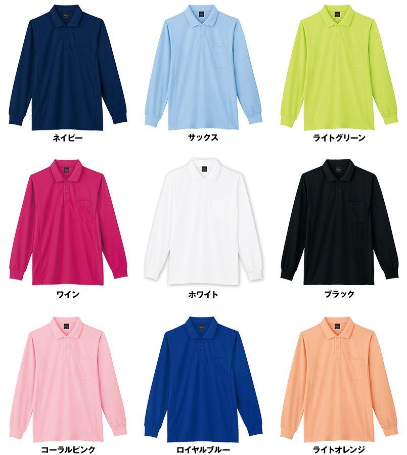 自重堂 85884 吸汗速乾長袖ポロシャツ(胸ポケット有り) 色展開