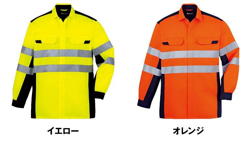 自重堂 86704 高視認性安全服 長袖シャツ 色展開