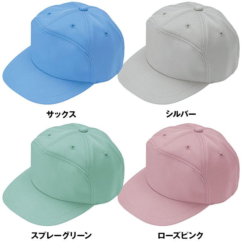 自重堂 90079 エコ製品制電帽子(丸アポロ型) 色展開