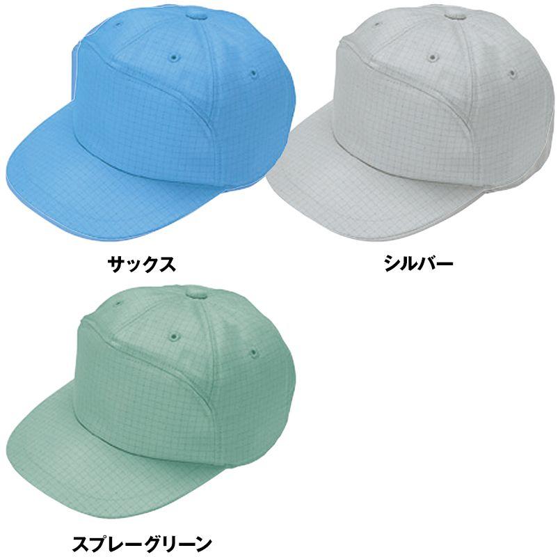 自重堂 90089 エコ製品制電帽子(IEC規格適合・丸アポロ型) 色展開