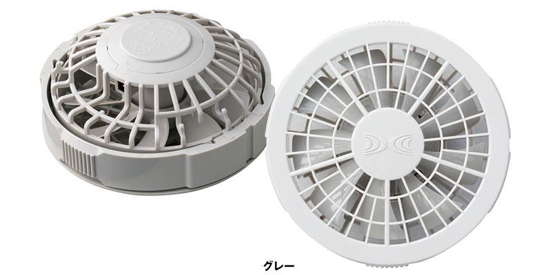 FAN2200G [春夏用]空調服 ワンタッチファン単品 グレー(2個) 色展開