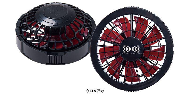 FAN2200R [春夏用]空調服 ワンタッチファン単品 ブラック×レッド(2個) 色展開