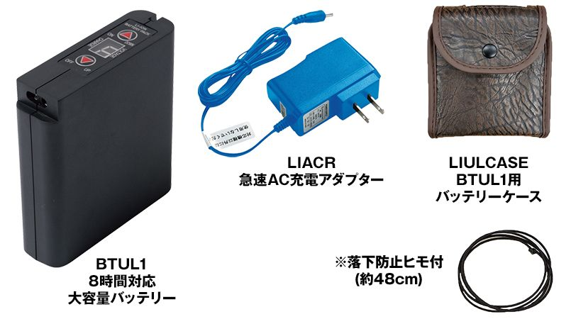 LIULTRA1 [春夏用]空調服 8時間対応 大容量バッテリー・急速ACアダプターセット 色展開