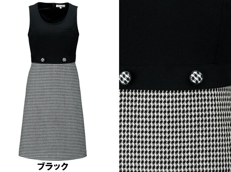 en joie(アンジョア) 61460 [通年]上質なニット×千鳥チェック柄のジャンパースカート 色展開