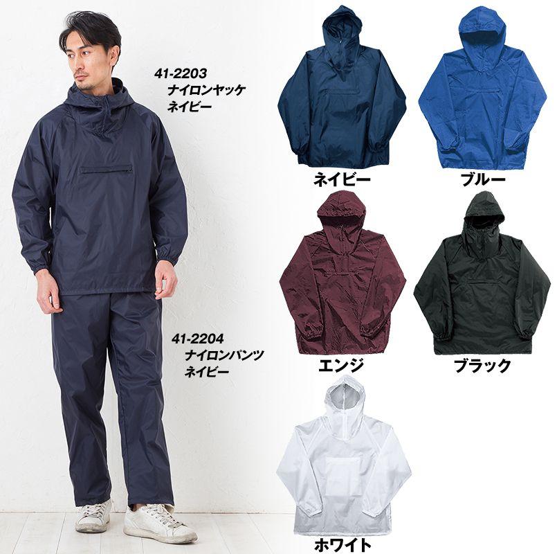 カジメイク 2203 [通年]ナイロンヤッケ(男女兼用) 色展開