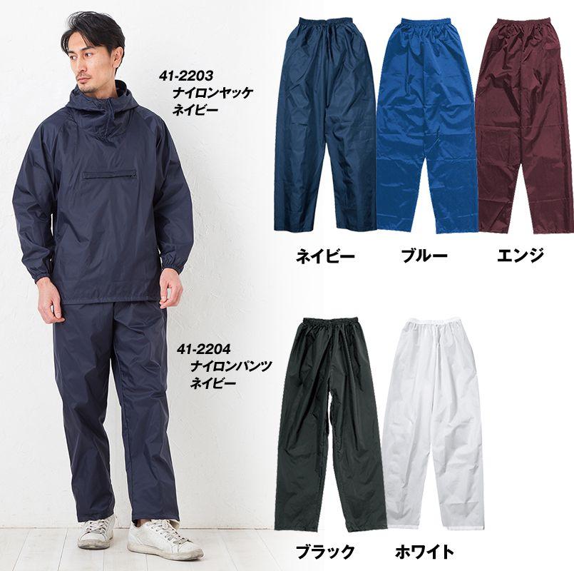 カジメイク 2204 [通年]ナイロンパンツ(男女兼用) 色展開