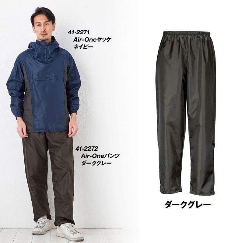 カジメイク 2272 [通年]Air-one快適パンツ(ベンチレーション付き)(男女兼用) 色展開